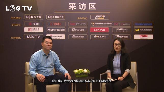 运匠CEO陈伟:智慧物流的核心在于人