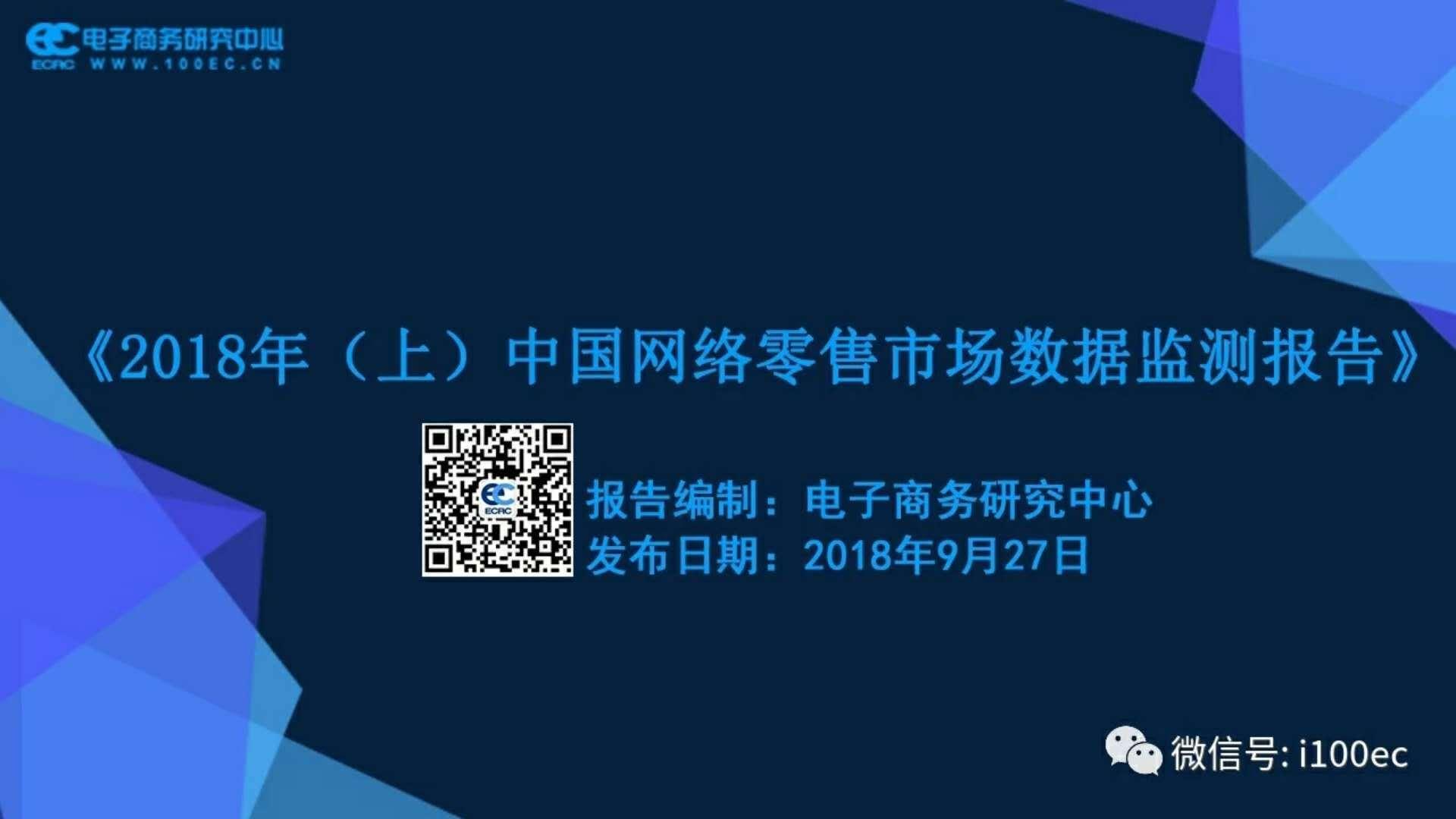 【PPT】《2018年(上)中国网络零售市场数据监测报告》(全文)首发