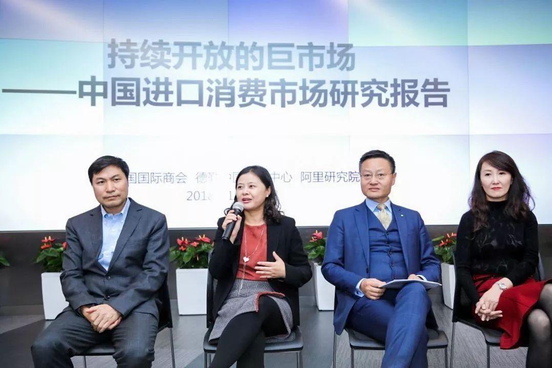 中国国际商会、德勤与阿里研究院联合发布《中国进口消费市场研究报告》