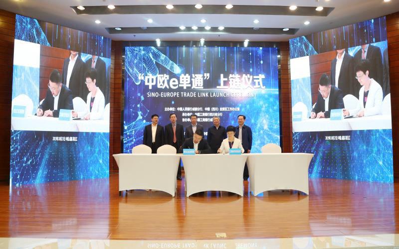 全国首个多式联运一单制跨境区块链平台在进博会发布