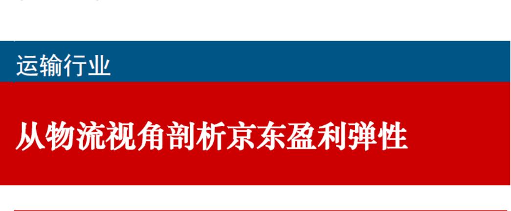 从物流视角剖析京东盈利弹性(附PDF下载)