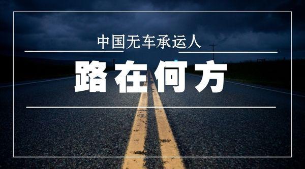交通运输部办公厅关于无车承运人试点综合监测评估情况的通报