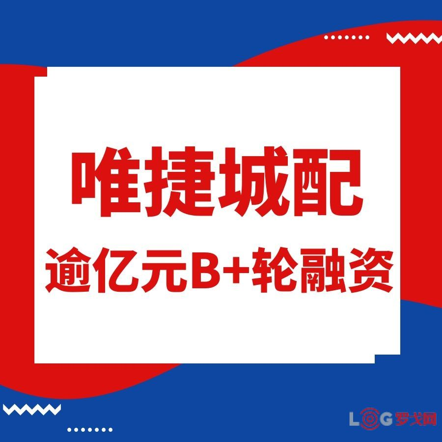 唯捷城配完成億元B+輪戰略融資,華潤潤湘聯和基金戰略領投