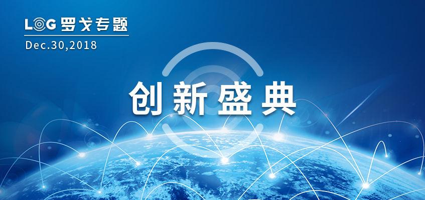 2018罗戈网中国物流创新盛典