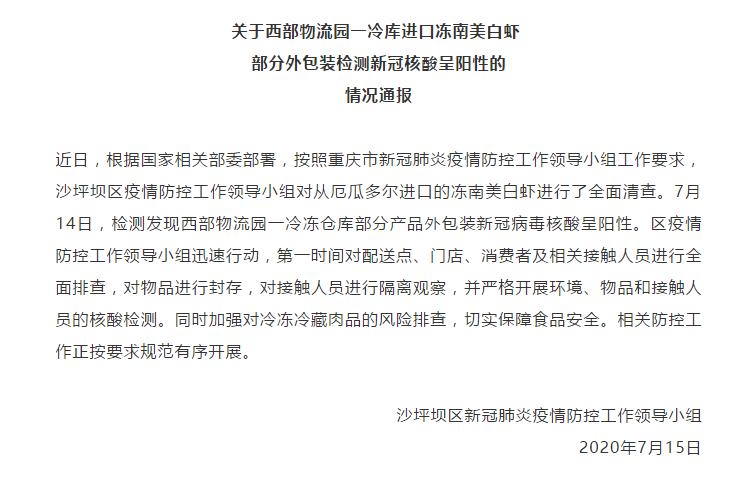 突发!重庆沙坪坝西部物流园一冷冻仓库部分产品外包装新冠病毒核酸呈阳性