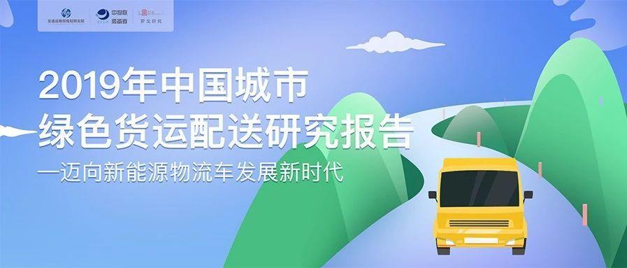 首發:2019年中國城市綠色貨運配送研究報告