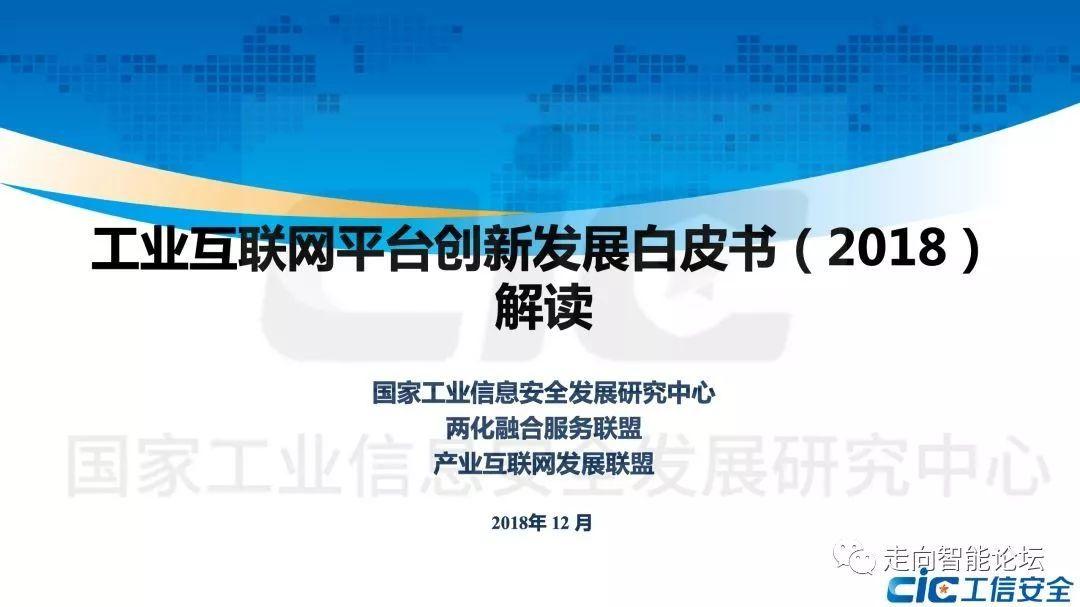 工业互联网平台创新发展白皮书(2018)(附PPT解读及下载)