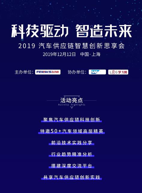 科技驱动 智造未来 | 12.12 上海 2019汽车供应链创新思享会
