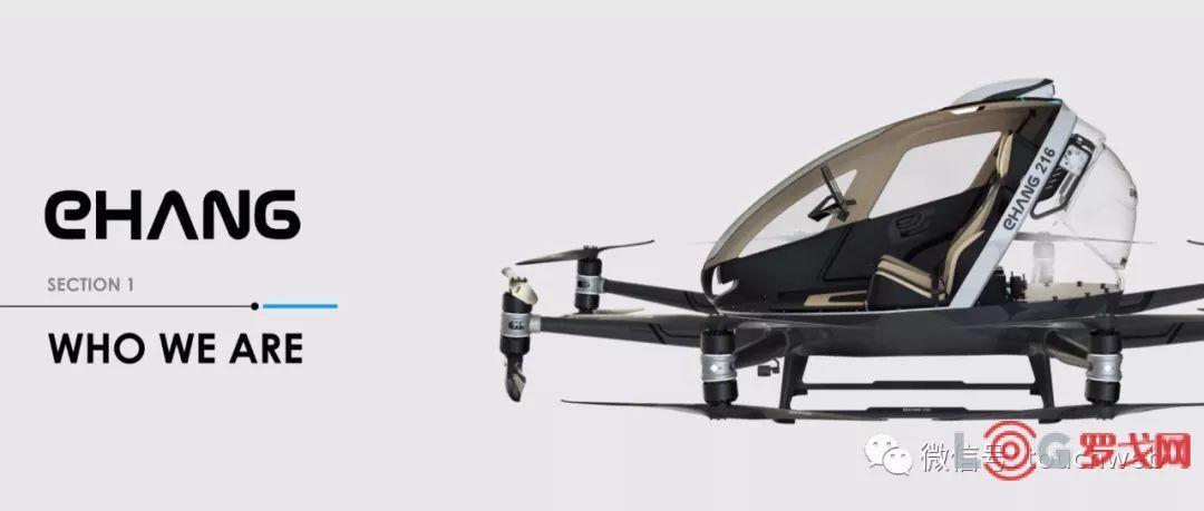 全球无人机第一股诞生 亿航纳斯达克上市