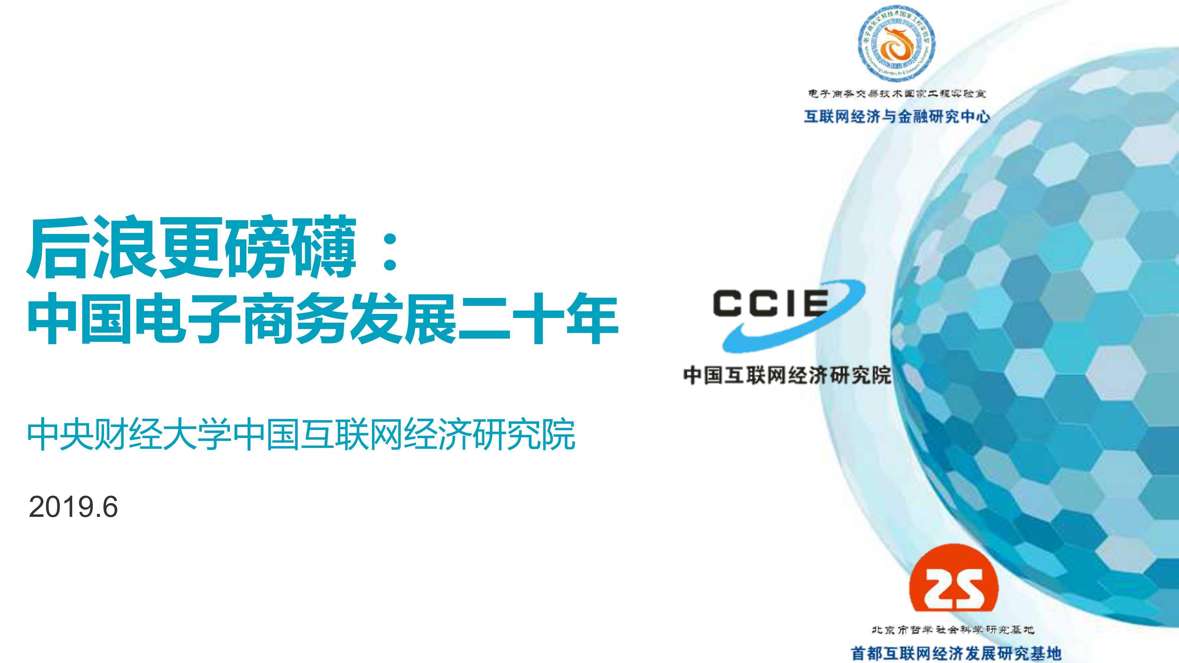 中国电子商务发展二十年(内附完整下载)