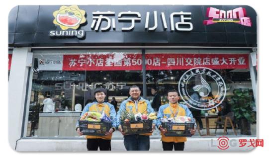 全国品牌连锁便利店典型案例集——苏宁小店