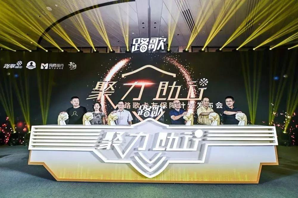 路歌卡友保障计划发布,为三千万中国卡车司机保驾护航!