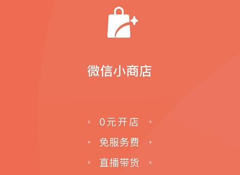 """腾讯""""微信小商店""""正式上线,零成本一键开通"""