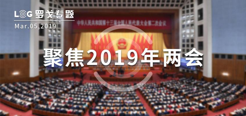 物流视角看2019全国两会