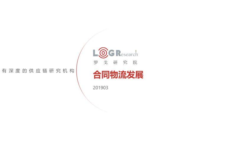 【企业内训】合同物流发展