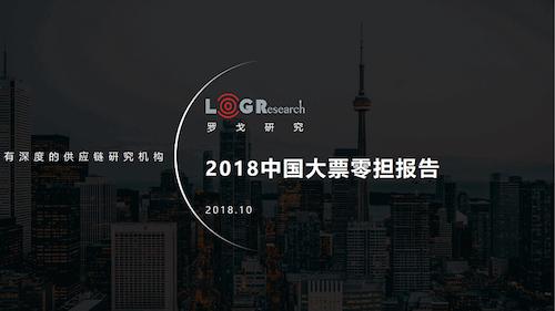 《2018中国大票零担报告》首发:德坤、三志、聚盟、靠谱网、传化物流联盟专线整合策略大不同!