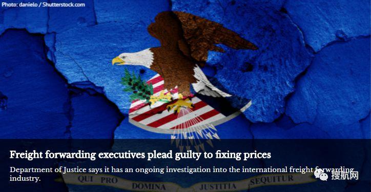 因串通市场运费,两家货代在美国被起诉并面临巨额罚款!