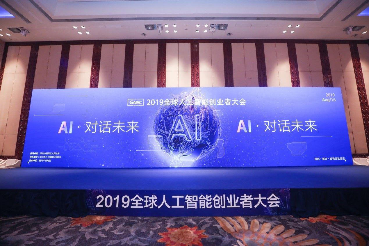 2019年最硬核的人工智能峰会,在深圳圆满举行
