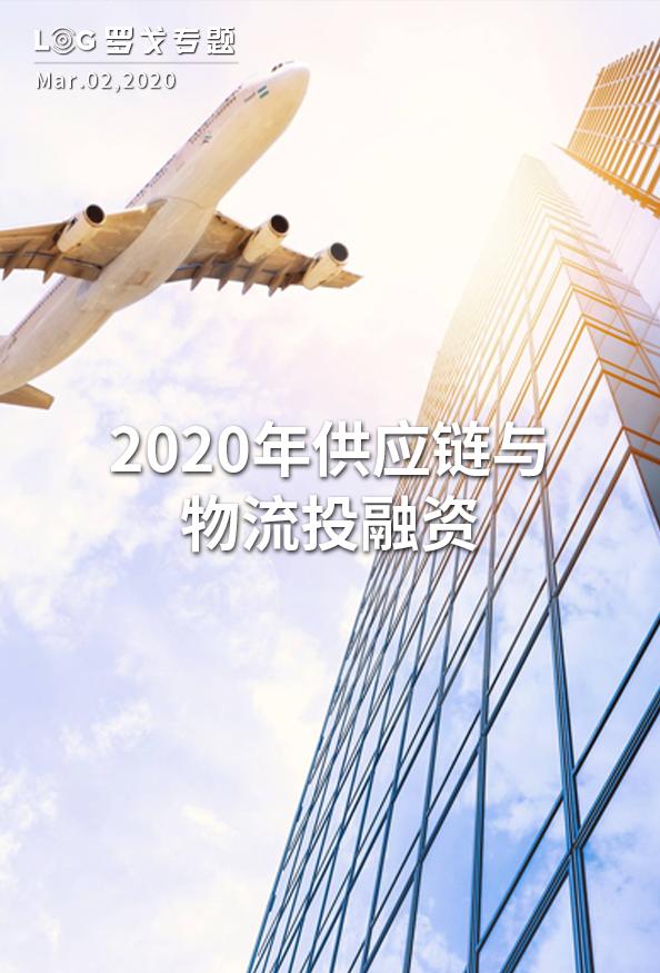 專題:2020年供應鏈與物流投融資