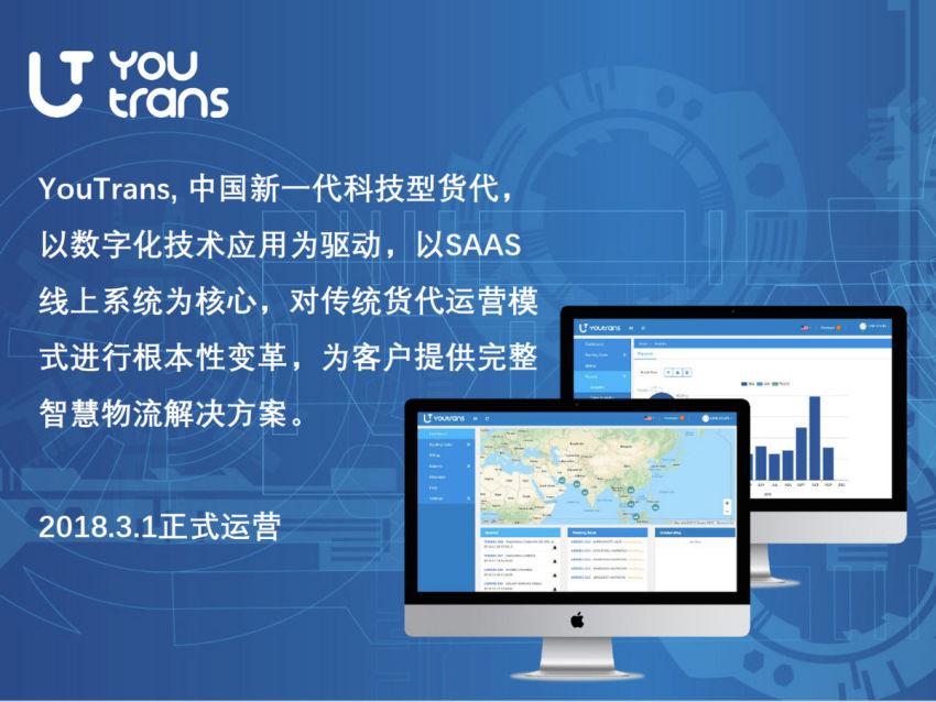 对标Flexport,科技型货代「YouTrans」上线SAAS系统
