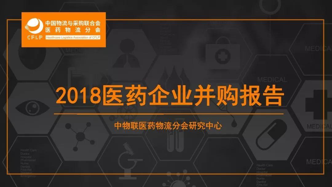 2018医药企业并购报告(更新版)