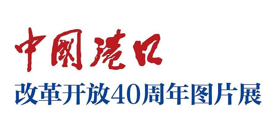 图说中国港口改革开放40年|改革之路