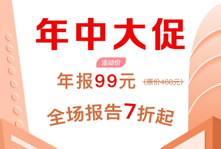 99元購回家 | 2017-18羅戈物流年報