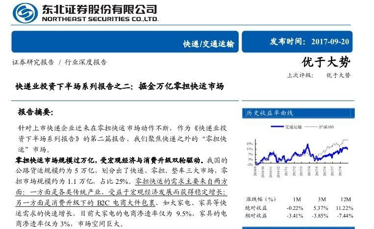 快递业投资系列报告—掘金万亿零担快运市场