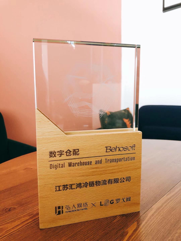 """2019年度""""数字仓配""""最佳应用案例——江苏汇鸿冷链物流有限公司"""
