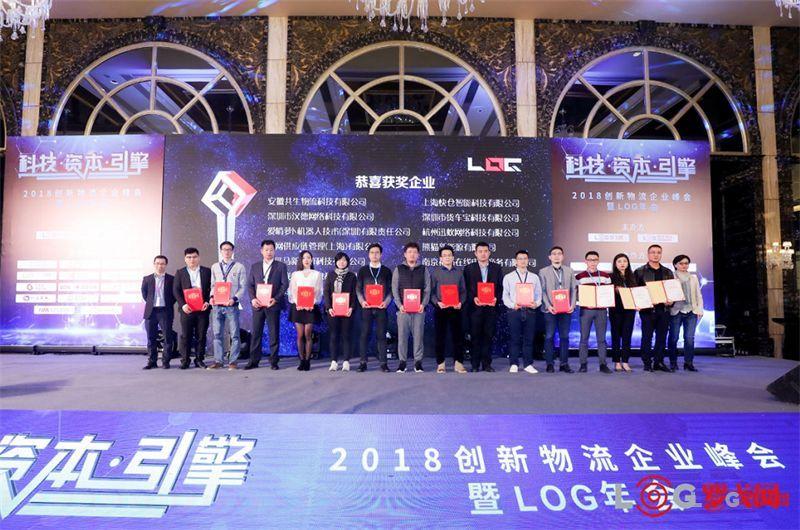 """蜂网荣获""""2018LOG中国物流创新案例""""大奖"""
