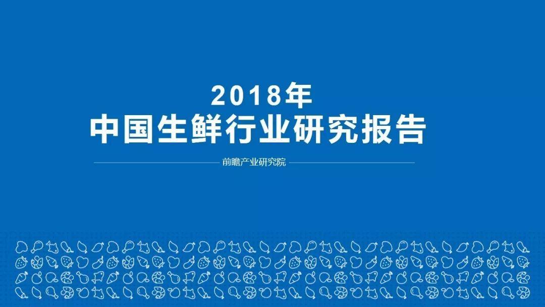 2018年中国生鲜行业研究报告(附下载)