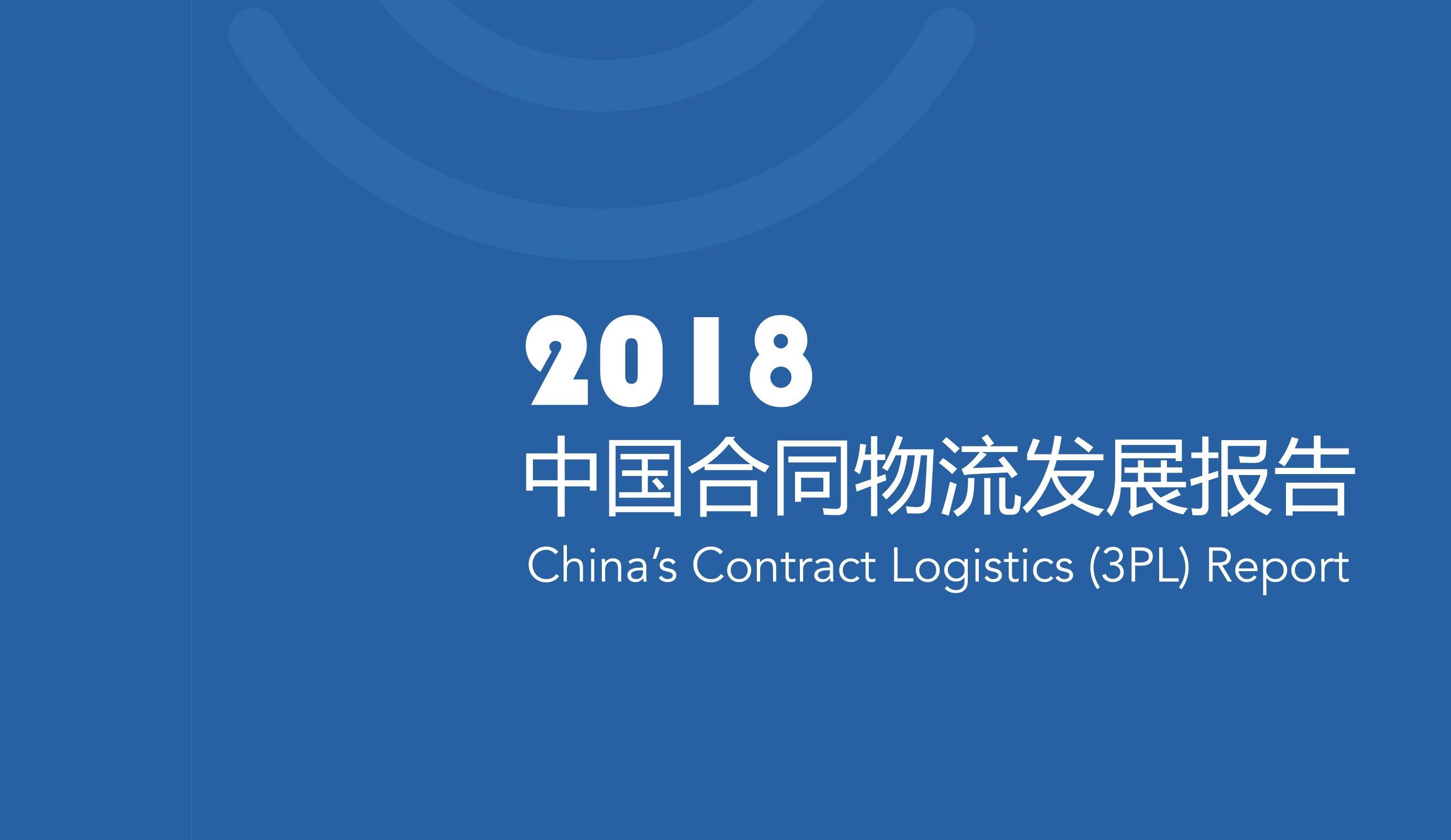 《2018合同物流发展报告》解读:急速变化中的合同物流
