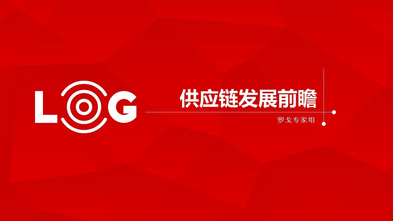 【企业内训】供应链发展前瞻
