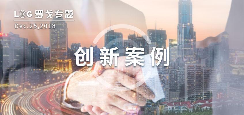 """获得""""2018LOG中国物流创新企业&案例奖""""的都有哪些企业?"""