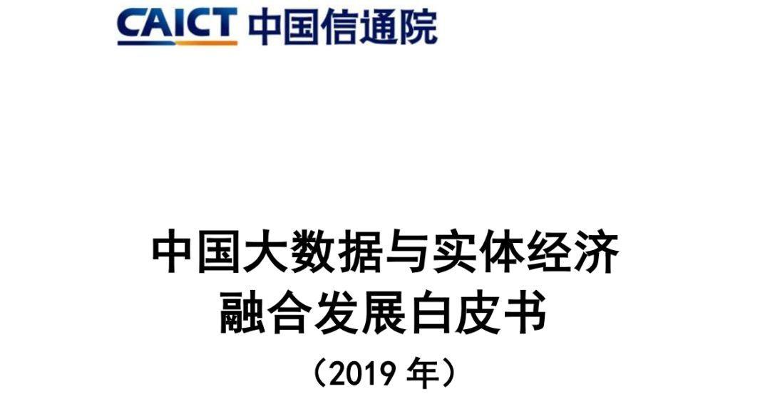 24页PPT解读2019中国大数据与实体经济融合发展白皮书(附下载)