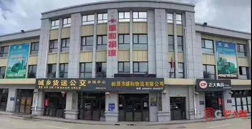 全国城乡高效配送典型案例——吉林省松原市盛和物流有限公司