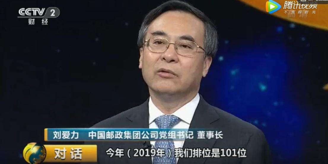 央視《對話》中國郵政集團公司董事長劉愛力