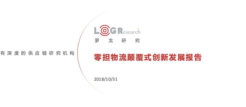 重磅报告I《零担物流颠覆式创新发展报告》行业巨变,单元化颠覆式创新成为零担物流新起点(附报告免费下载)