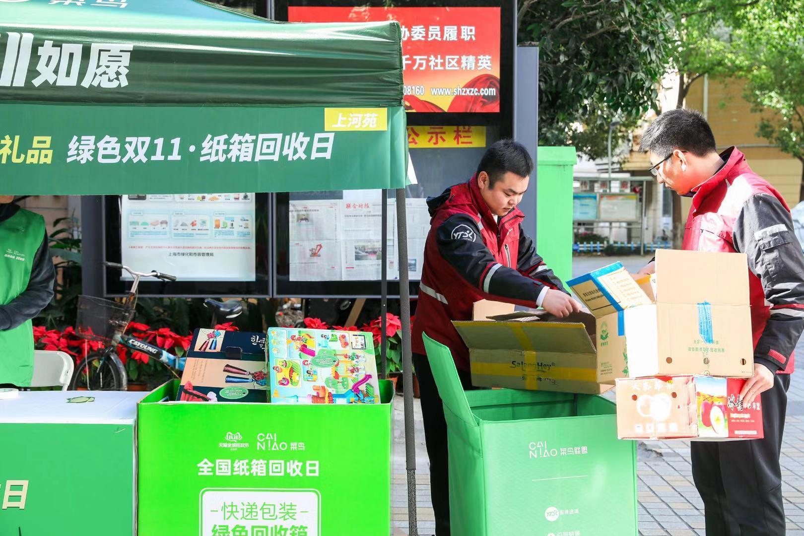 """快递箱循环利用更环保 菜鸟发起""""全国纸箱回收日"""""""