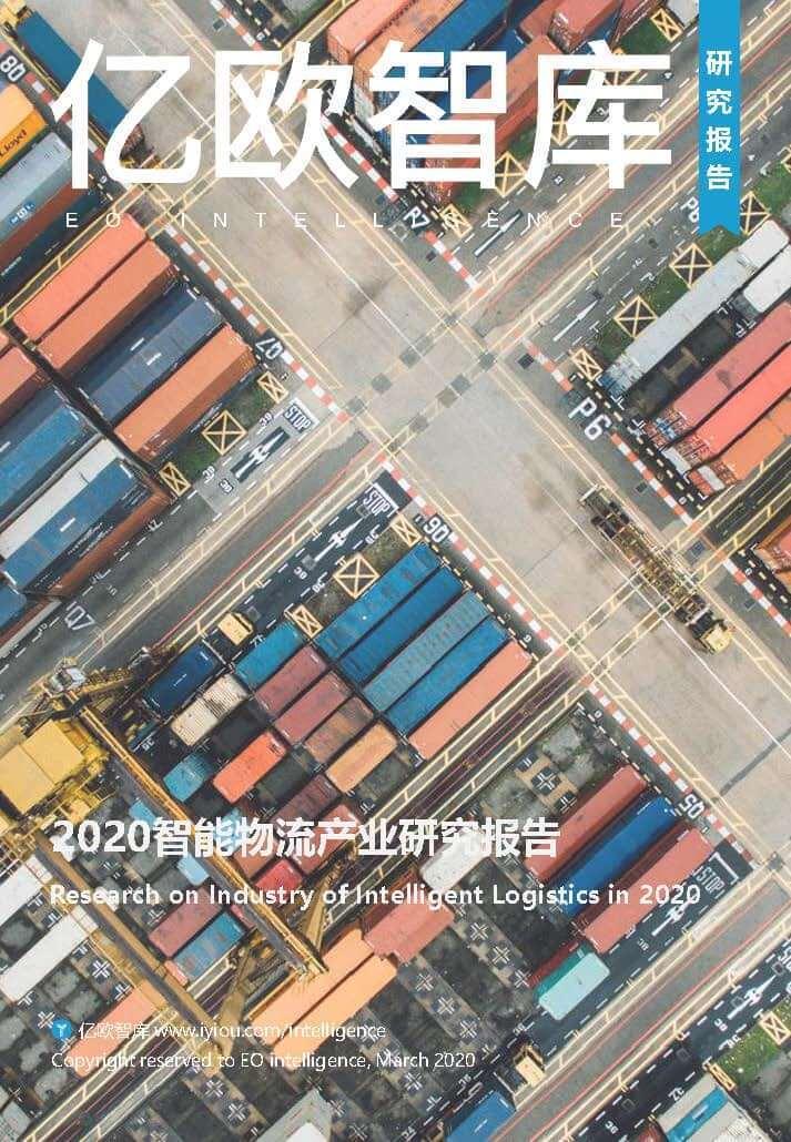 2020智能物流產業研究報告(附下載)
