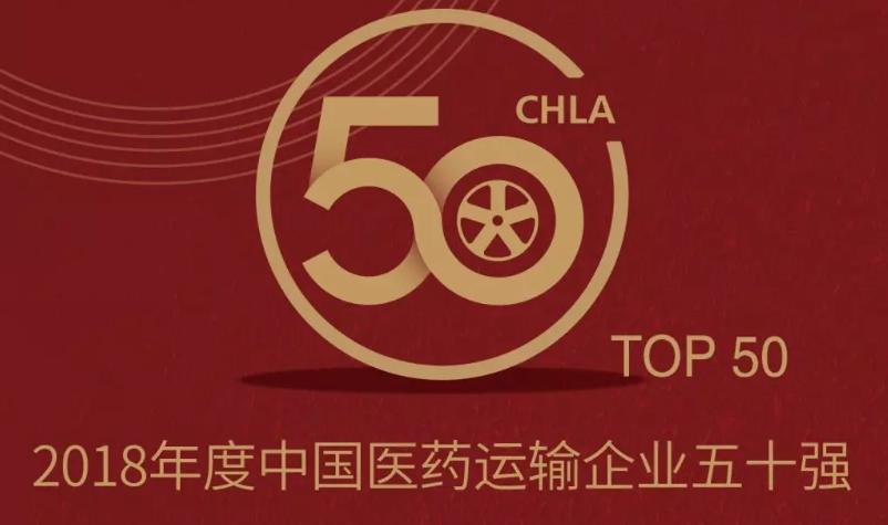 中国医药运输企业五十强评选活动入选企业名单首爆!