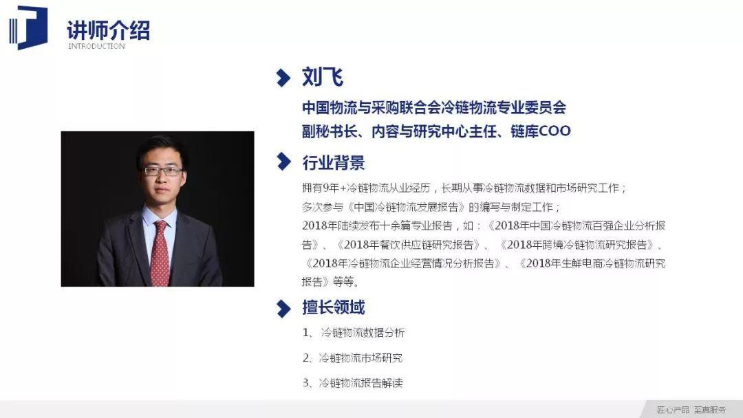 46页PPT深度解读中国冷链物流发展趋势