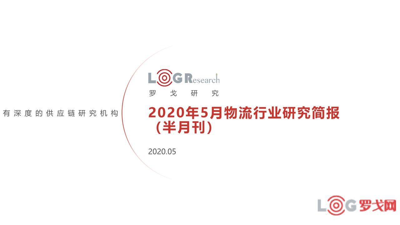 2020年5月物流行业研究简报(半月刊)