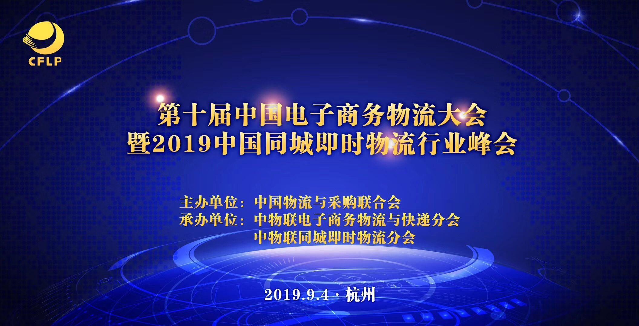 9月4日·杭州 | 第十屆中國電子商務物流大會暨2019中國同城即時物流行業峰會
