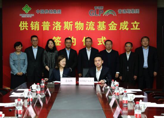 中国供销集团与普洛斯达成深度合作,大力度投资物流资产