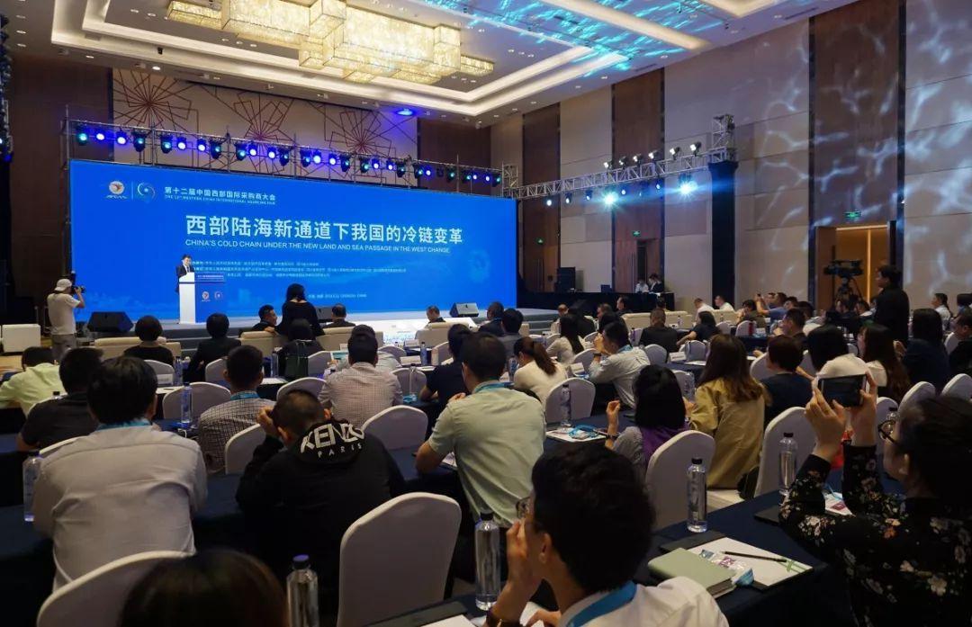 共享西部陆海新通道发展机遇,共商冷链产业变革新道路