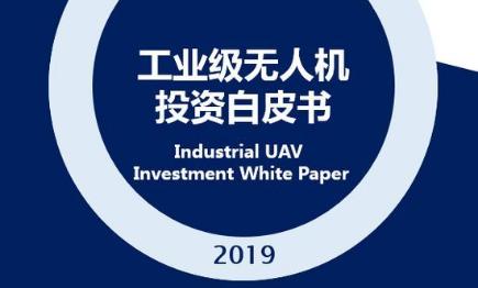 中投研究:工业级无人机投资白皮书