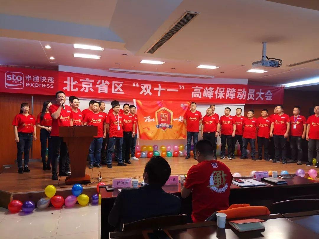 申通北京动员大会