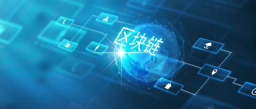 【区块链连载系列之二】区块链技术与其在物流商业模式的应用场景