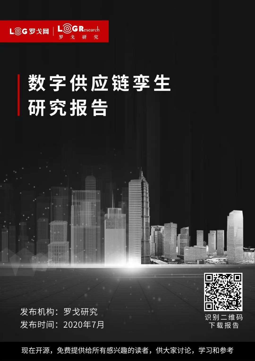 免费下载:数字供应链孪生研究报告